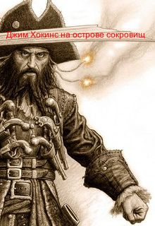 "Книга ""                      Джим Хокинс на острове с сокровищами"" читать онлайн"