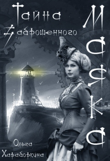 "Книга ""Тайна заброшенного маяка"" читать онлайн"
