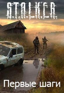 """Обложка книги """"Первые шаги"""""""