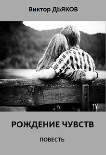 """Книга """"Рождение чувств"""" читать онлайн"""