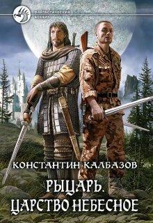 """Обложка книги """"Рыцарь. Царство небесное"""""""
