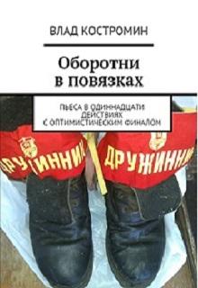 """Книга """"Оборотни в повязках"""" читать онлайн"""