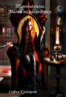 """Книга """"Темные силы. Магия по наследству"""" читать онлайн"""