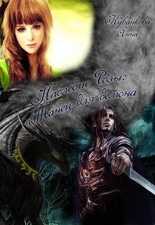 """Книга """"Наследие Розы: Танец для демона"""" читать онлайн"""