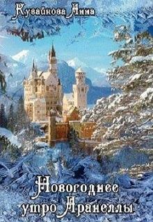 """Книга """"Новогоднее утро Аранеллы"""" читать онлайн"""