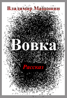 "Книга ""Вовка"" читать онлайн"