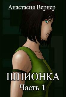 """Книга """"Шпионка. Часть 1"""" читать онлайн"""
