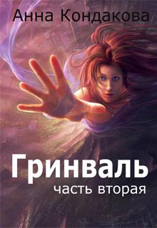 """Книга """"Гринваль. Часть вторая"""" читать онлайн"""