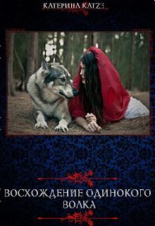 """Книга """"Восхождение одинокого волка"""" читать онлайн"""