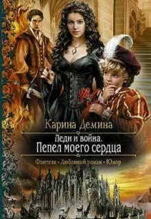 """Обложка книги """"Леди и война. Пепел моего сердца"""""""