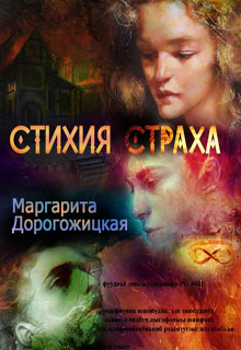 """Книга """"Стихия страха"""" читать онлайн"""