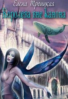 """Книга """"Королева вне канона"""" читать онлайн"""