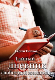 """Книга """"Тайный дневник свободной женщины"""" читать онлайн"""
