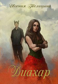 """Книга. """"Диахар: история одной души"""" читать онлайн"""