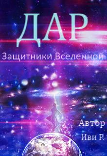 "Книга ""Дар"" читать онлайн"