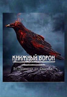 """Книга """"Книжный ворон. Книга 1."""" читать онлайн"""