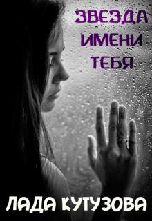 """Книга. """"Звезда имени тебя"""" читать онлайн"""