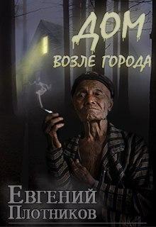 """Книга """"Дом возле города"""" читать онлайн"""