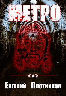 "Книга ""Метро"" читать онлайн"