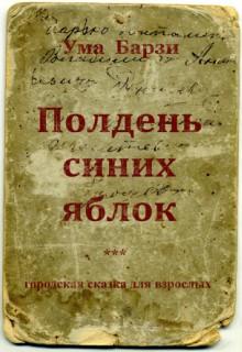 """Книга """"Полдень синих яблок"""" читать онлайн"""