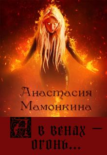 """Книга """"А в венах - огонь..."""" читать онлайн"""