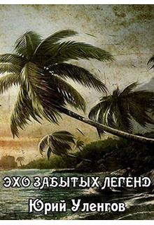 """Книга """"Эхо забытых легенд"""" читать онлайн"""