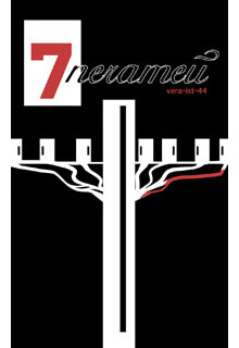 """Книга """"Семь печатей"""" читать онлайн"""