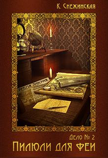 """Книга """"Пилюли для феи (дело №2)"""" читать онлайн"""