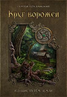 """Книга """"Круг Ворожеи: Идущие путём земли"""" читать онлайн"""
