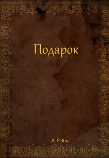 """Книга """"Подарок."""" читать онлайн"""