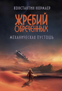 """Книга. """"Механическая пустошь """" читать онлайн"""