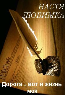 """Книга """"Дорога - вот и жизнь моя"""" читать онлайн"""