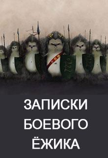 """Книга """"Записки Боевого Ежика"""" читать онлайн"""