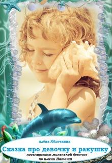 """Книга """"Сказка про девочку и ракушку"""" читать онлайн"""