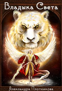 """Книга """"Владыка Света"""" читать онлайн"""