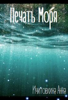 """Книга """"Печать Моря"""" читать онлайн"""