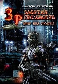 """Книга """"Забытая Реальность: Мир без Людей"""" читать онлайн"""