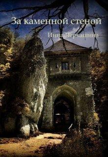 """Книга """"За каменной стеной"""" читать онлайн"""