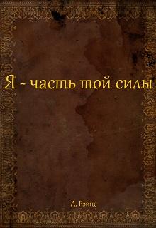 """Книга """"Я - часть той силы."""" читать онлайн"""
