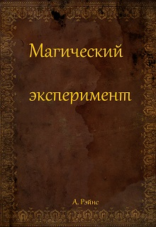 """Книга """"Магический эксперимент"""" читать онлайн"""