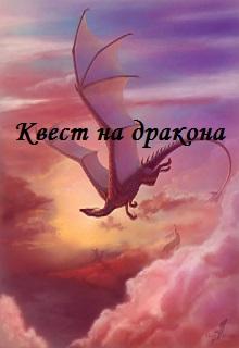 """Книга """"Квест на дракона"""" читать онлайн"""