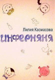"""Книга """"Инферняня"""" читать онлайн"""