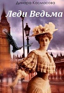 """Книга """"Леди Ведьма"""" читать онлайн"""