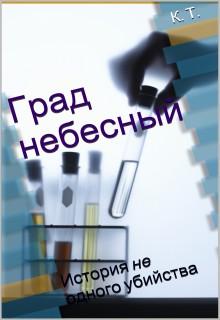 """Книга """"Град небесный"""" читать онлайн"""