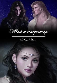 """Книга """"Мой император. Часть 1"""" читать онлайн"""