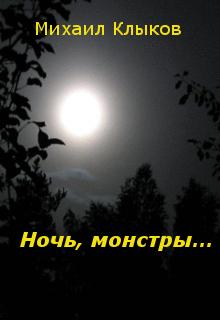 """Книга """"Ночь, монстры..."""" читать онлайн"""