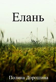 """Книга. """"Елань"""" читать онлайн"""