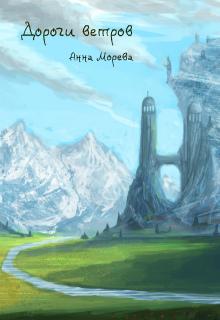 """Книга """"Дороги ветров"""" читать онлайн"""