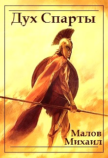 "Книга ""Ксантипп. Дух Спарты"" читать онлайн"