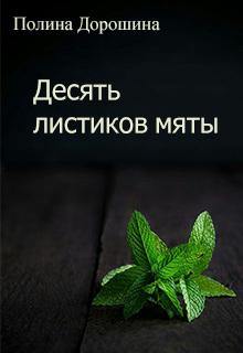 """Книга """"Десять листиков мяты"""" читать онлайн"""